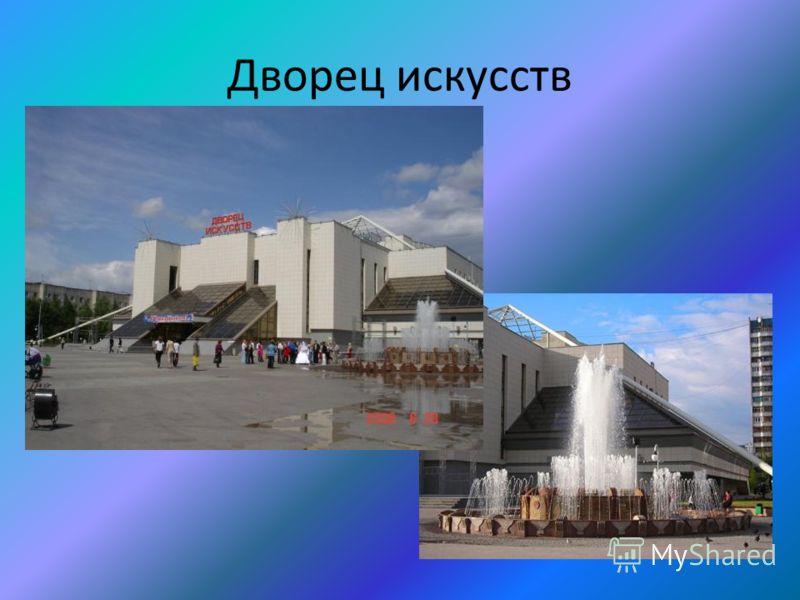 Дворец искусств