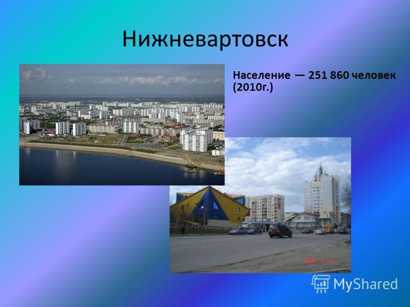 Нижневартовск Население 251 860 человек (2010г.)