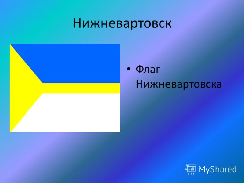 Нижневартовск Флаг Нижневартовска