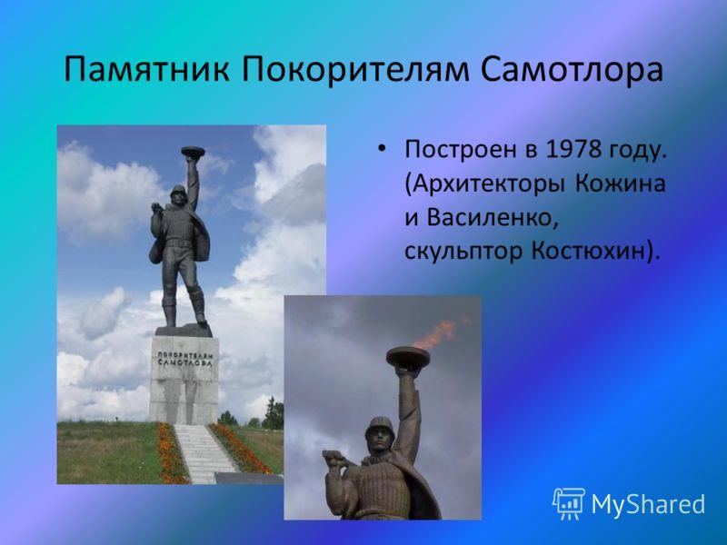 Памятник Покорителям Самотлора Построен в 1978 году. (Архитекторы Кожина и Василенко, скульптор Костюхин).