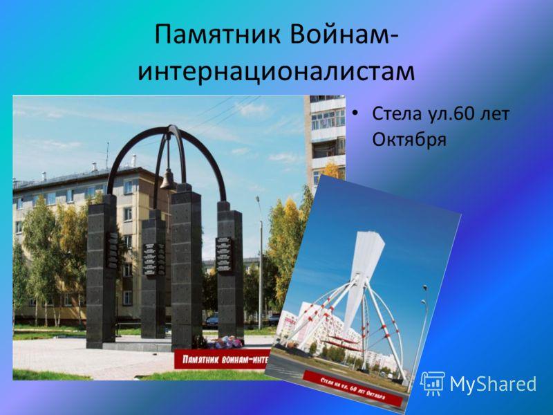 Памятник Войнам- интернационалистам Стела ул.60 лет Октября