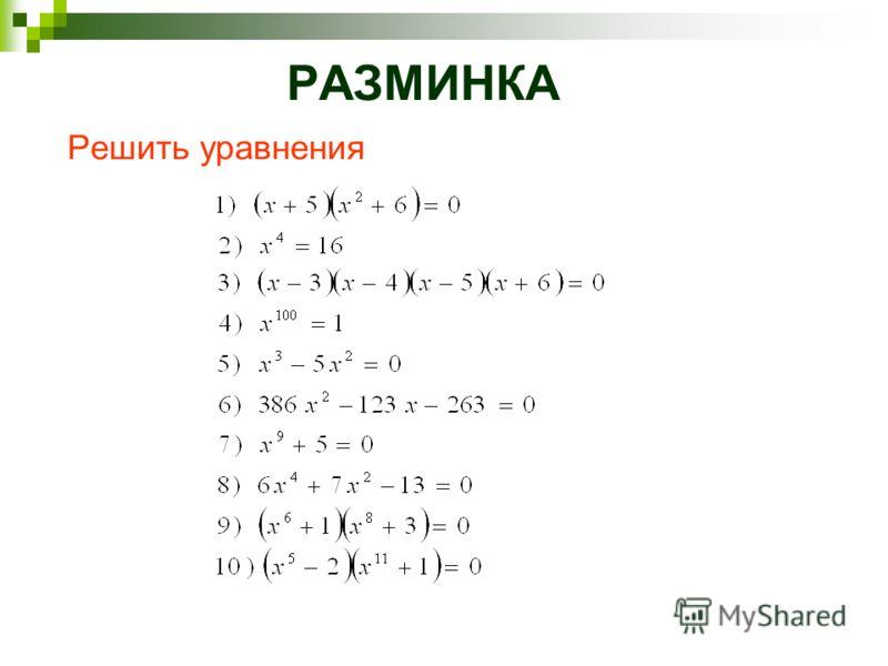 РАЗМИНКА Решить уравнения