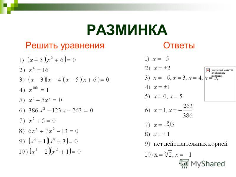 РАЗМИНКА Решить уравненияОтветы