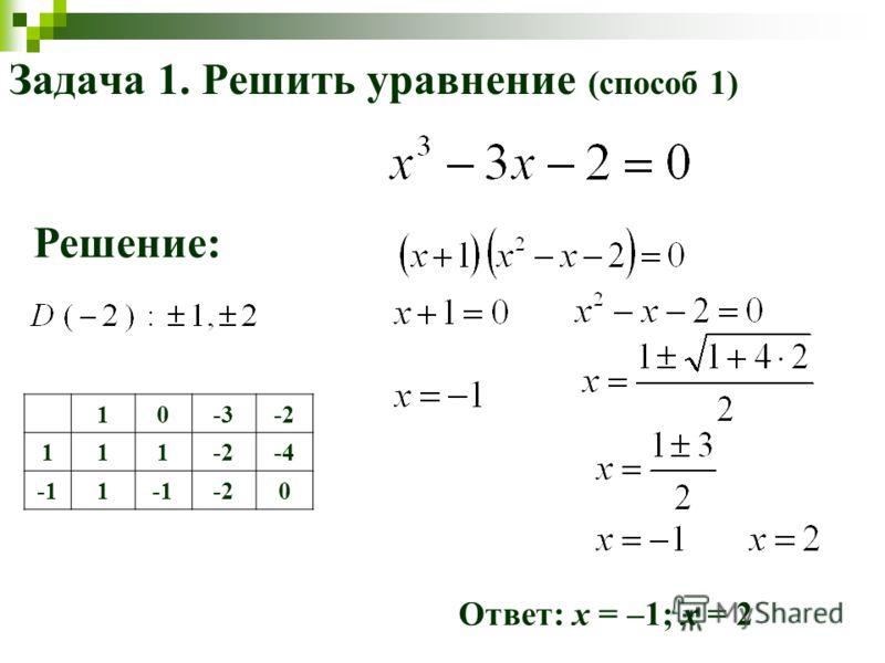 Задача 1. Решить уравнение (способ 1) 10-3-2 111 -4 1 -20 Ответ: х = –1; х = 2 Решение: