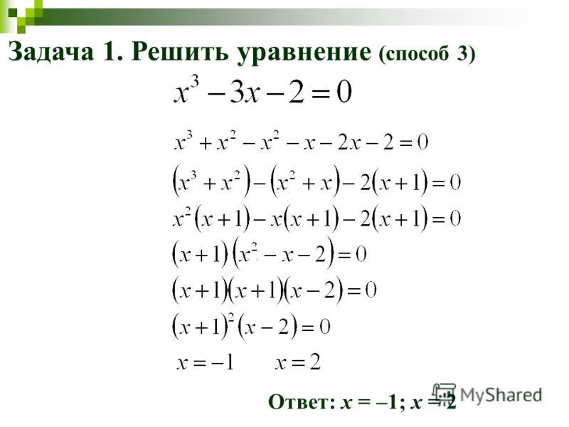 , Ответ: х = –1; х = 2 Задача 1. Решить уравнение (способ 3)