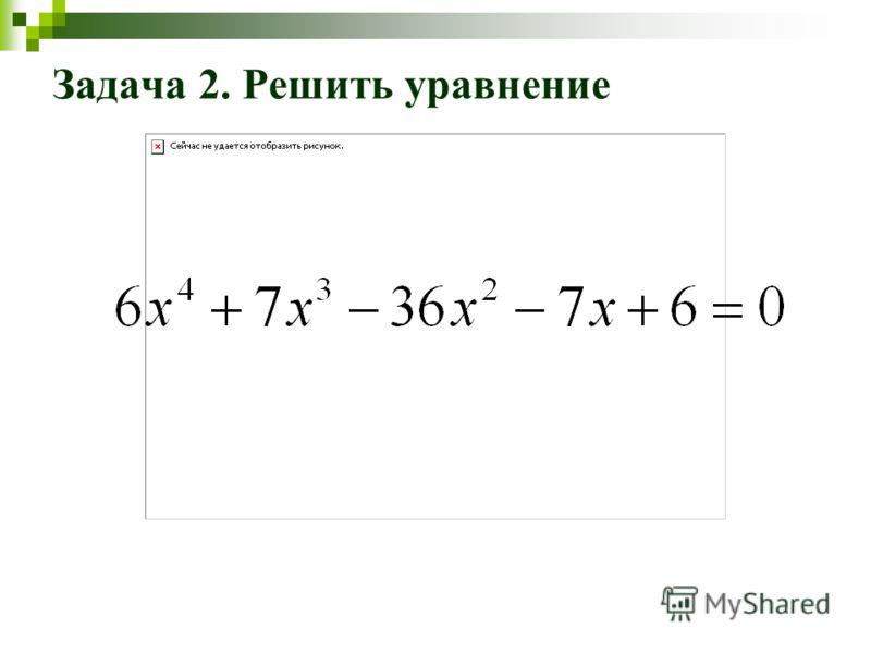 Задача 2. Решить уравнение