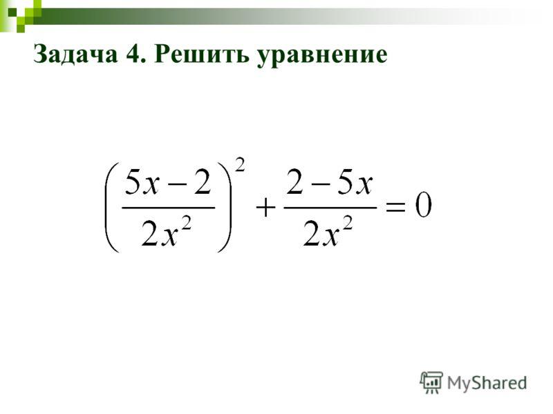 Задача 4. Решить уравнение