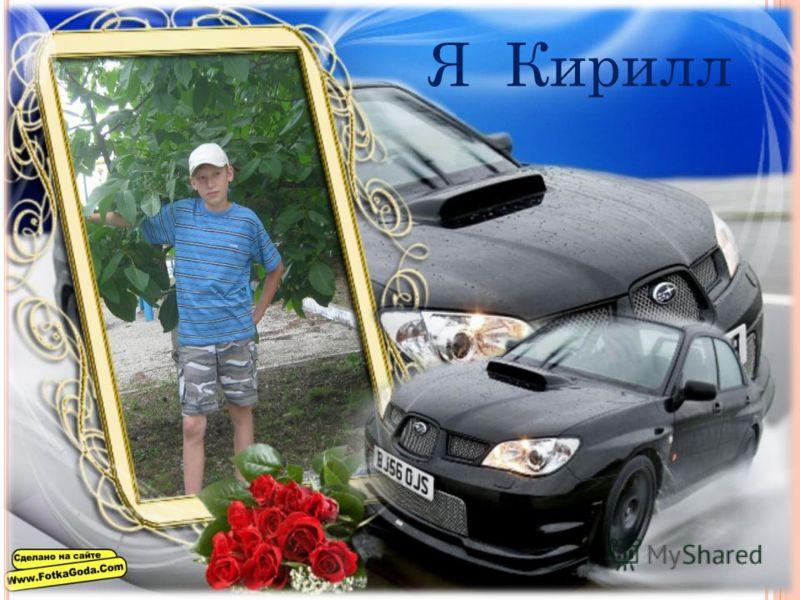 Я Кирилл