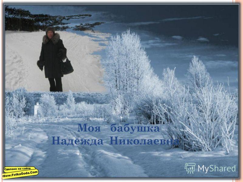 Моя бабушка Надежда Николаевна.