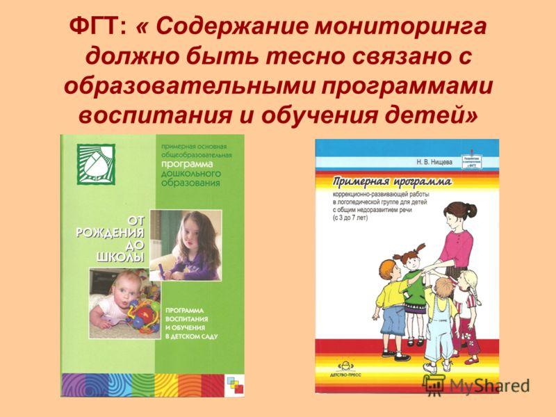 ФГТ: « Содержание мониторинга должно быть тесно связано с образовательными программами воспитания и обучения детей»