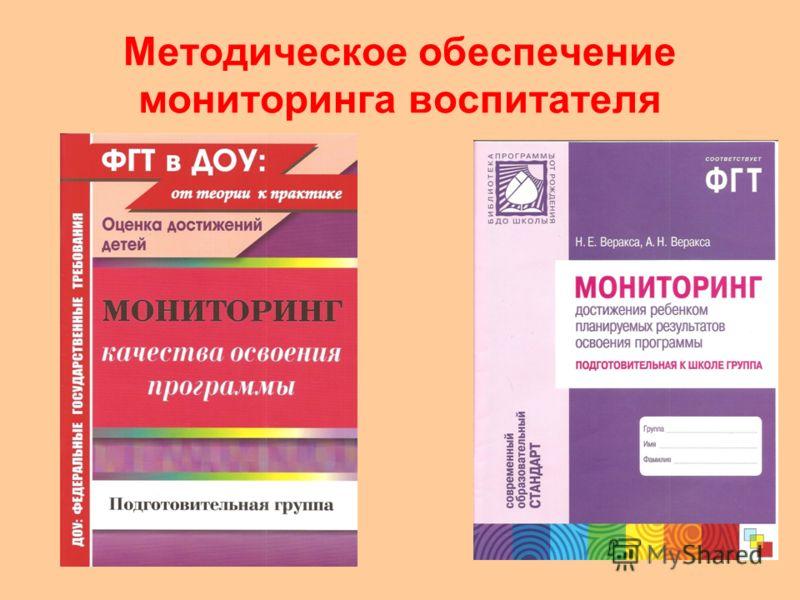 Методическое обеспечение мониторинга воспитателя