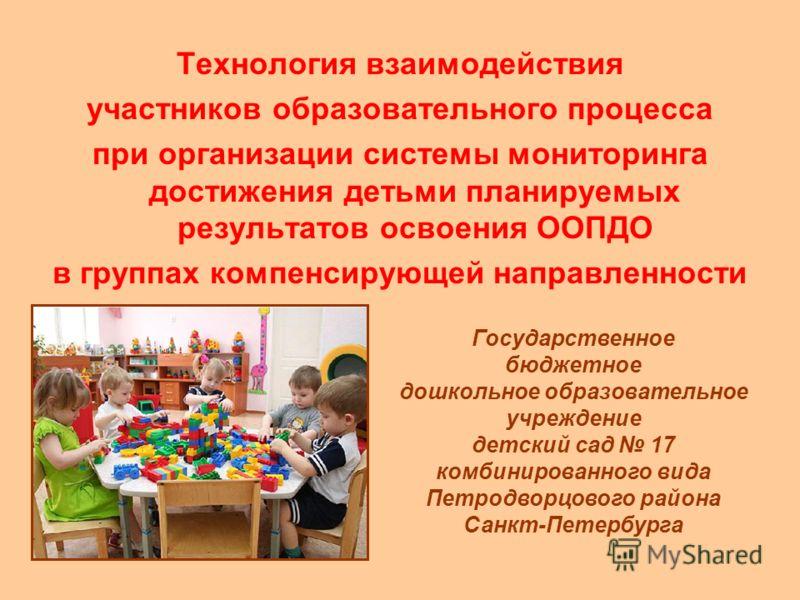 Технология взаимодействия участников образовательного процесса при организации системы мониторинга достижения детьми планируемых результатов освоения ООПДО в группах компенсирующей направленности Государственное бюджетное дошкольное образовательное у