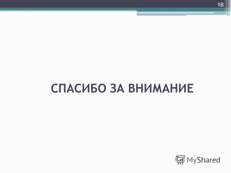 СПАСИБО ЗА ВНИМАНИЕ 18