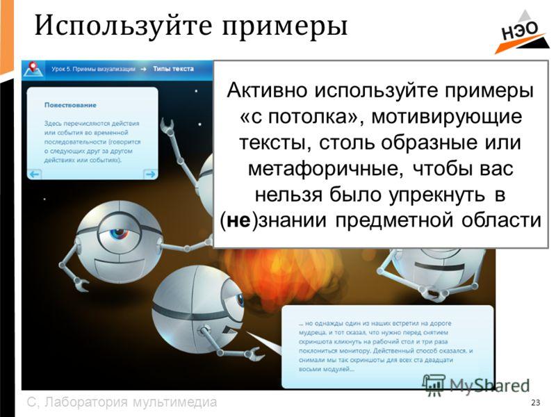 23 Используйте примеры Активно используйте примеры «с потолка», мотивирующие тексты, столь образные или метафоричные, чтобы вас нельзя было упрекнуть в (не)знании предметной области С, Лаборатория мультимедиа