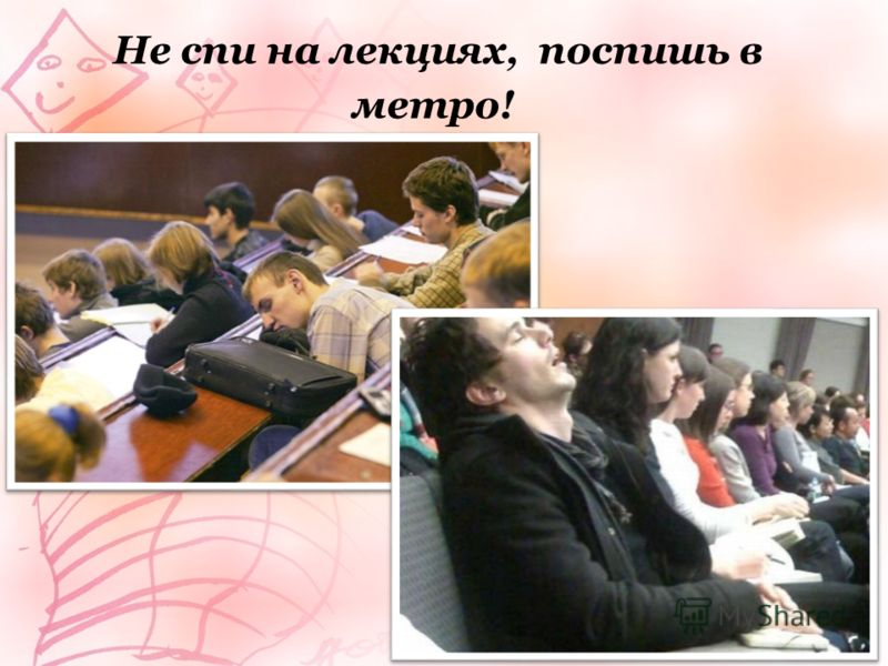 Не спи на лекциях, поспишь в метро!