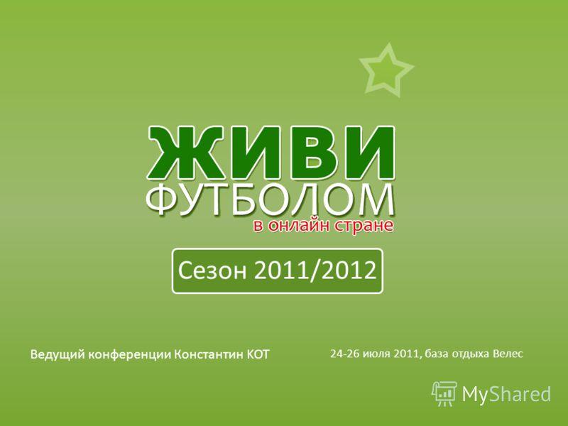 Сезон 2011/2012 Ведущий конференции Константин KOT 24-26 июля 2011, база отдыха Велес