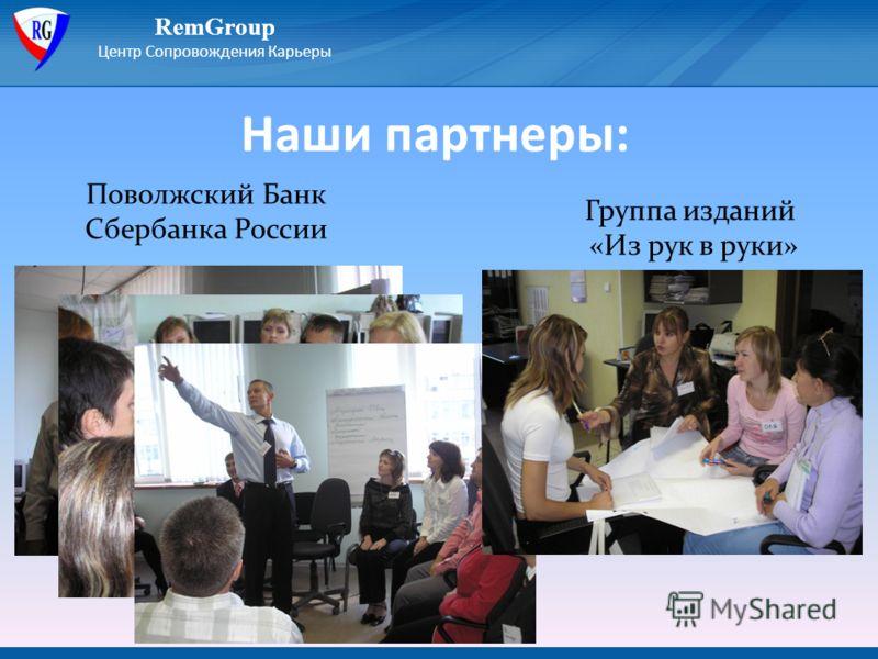 Наши партнеры: RemGroup Центр Сопровождения Карьеры Поволжский Банк Сбербанка России Группа изданий «Из рук в руки»