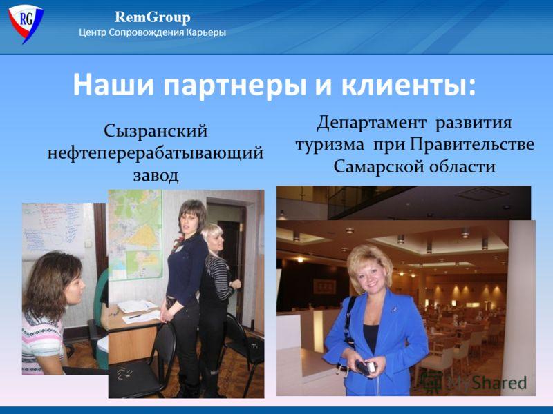 Наши партнеры и клиенты: RemGroup Центр Сопровождения Карьеры Сызранский нефтеперерабатывающий завод Департамент развития туризма при Правительстве Самарской области