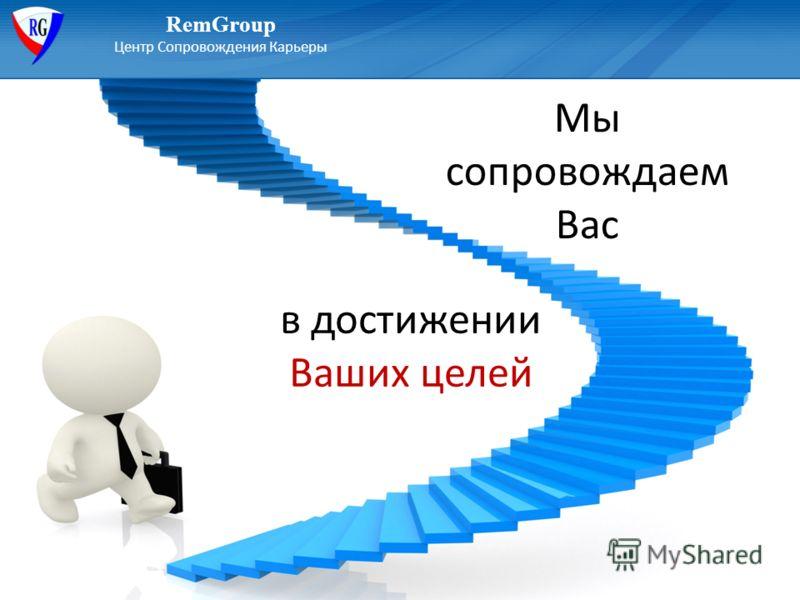 RemGroup Центр Сопровождения Карьеры Мы сопровождаем Вас в достижении Ваших целей