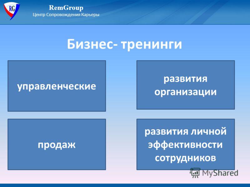 RemGroup Центр Сопровождения Карьеры. Бизнес- тренинги управленческие продаж развития личной эффективности сотрудников развития организации