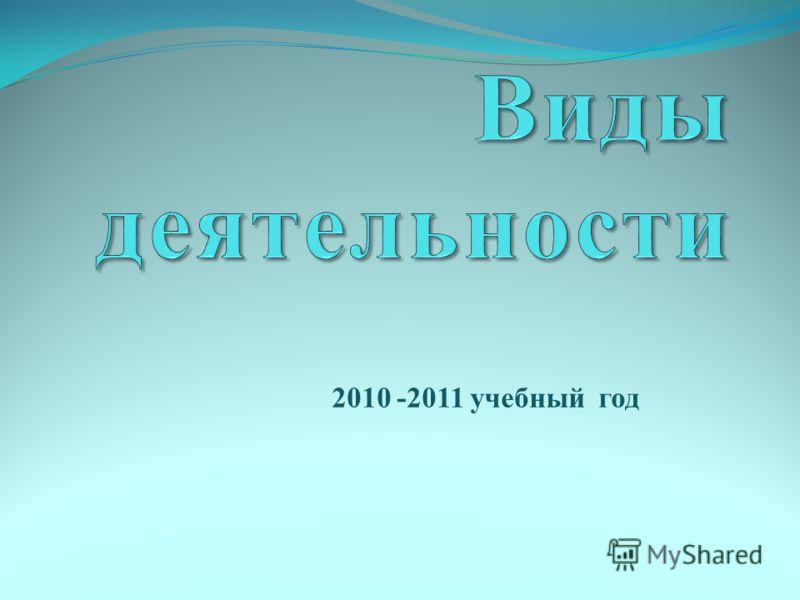 2010 -2011 учебный год