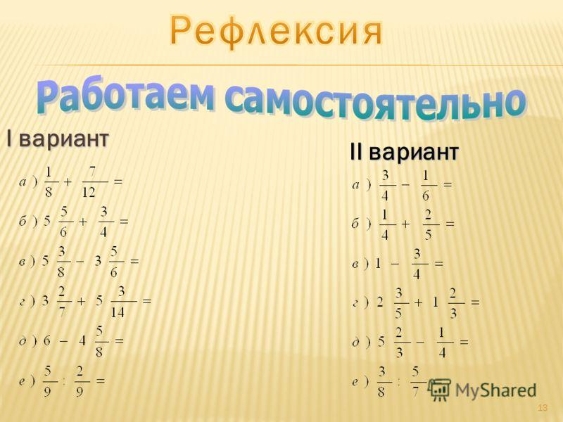 13 I вариант II вариант