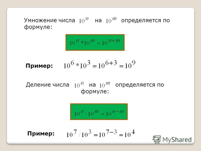 Умножение числа на определяется по формуле: Деление числа на определяется по формуле: Пример: