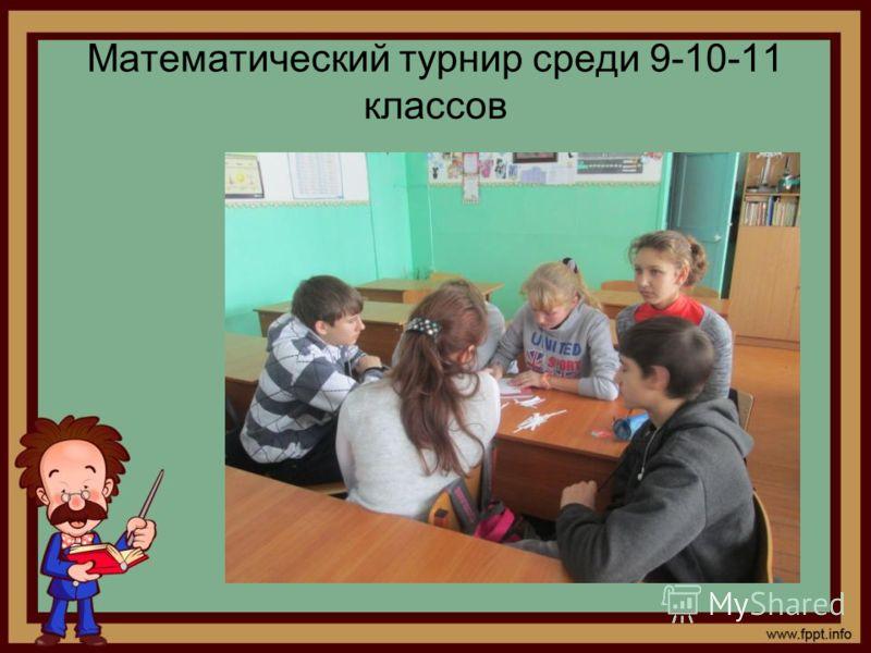 Математический турнир среди 9-10-11 классов