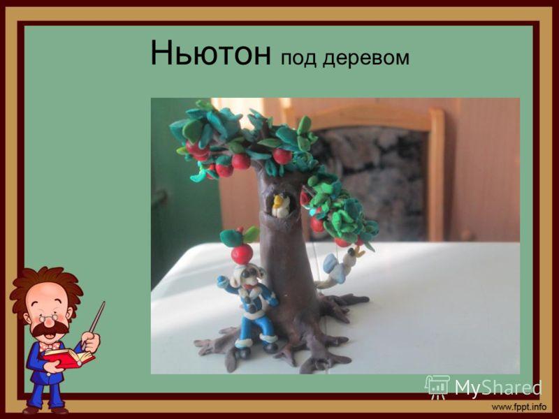 Ньютон под деревом