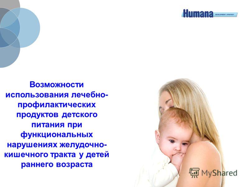Возможности использования лечебно- профилактических продуктов детского питания при функциональных нарушениях желудочно- кишечного тракта у детей раннего возраста