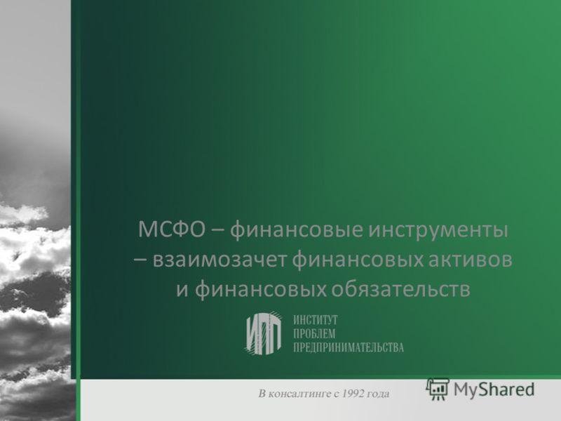 МСФО – финансовые инструменты – взаимозачет финансовых активов и финансовых обязательств