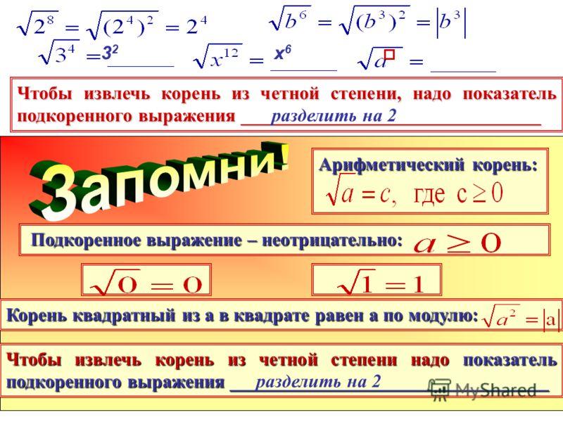 Арифметический корень: Подкоренное выражение – неотрицательно: Подкоренное выражение – неотрицательно: Корень квадратный из а в квадрате равен а по модулю: Чтобы извлечь корень из четной степени, надо показатель подкоренного выражения _______________