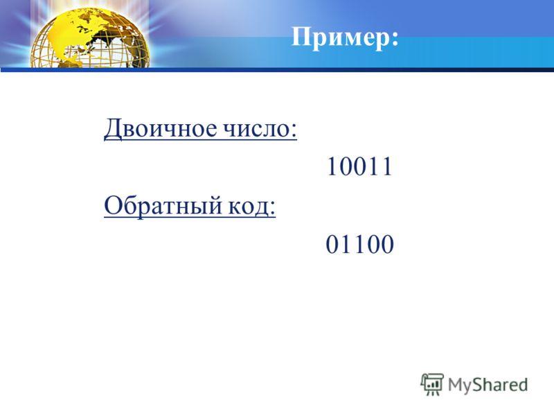 Пример: Двоичное число: 10011 Обратный код: 01100