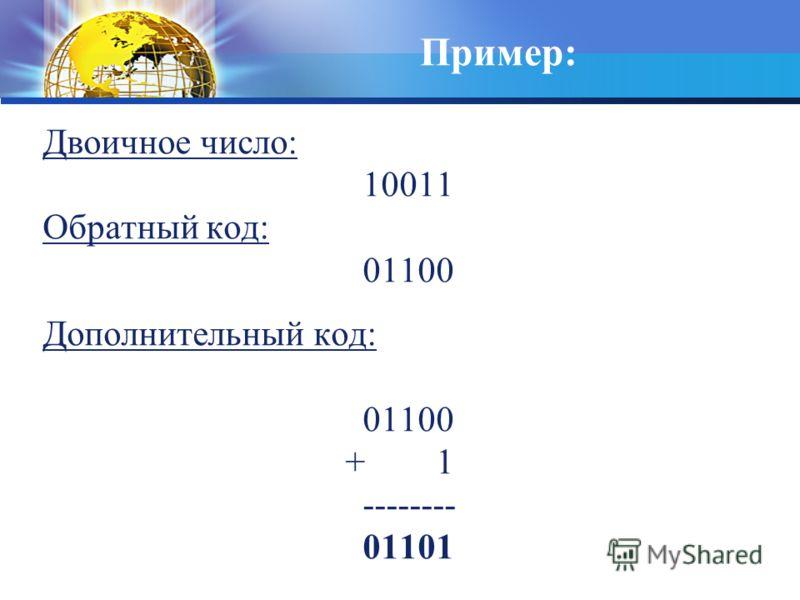 Пример: Двоичное число: 10011 Обратный код: 01100 Дополнительный код: 01100 + 1 -------- 01101