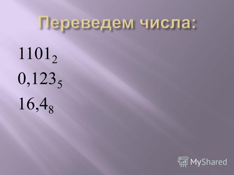 1101 2 0,123 5 16,4 8