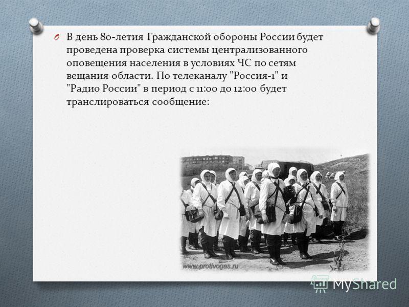 O В день 80-летия Гражданской обороны России будет проведена проверка системы централизованного оповещения населения в условиях ЧС по сетям вещания области. По телеканалу