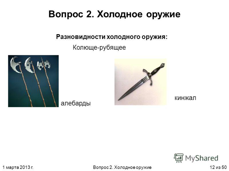 1 марта 2013 г.Вопрос 2. Холодное оружие12 из 50 Вопрос 2. Холодное оружие Колюще-рубящее Разновидности холодного оружия: алебарды кинжал