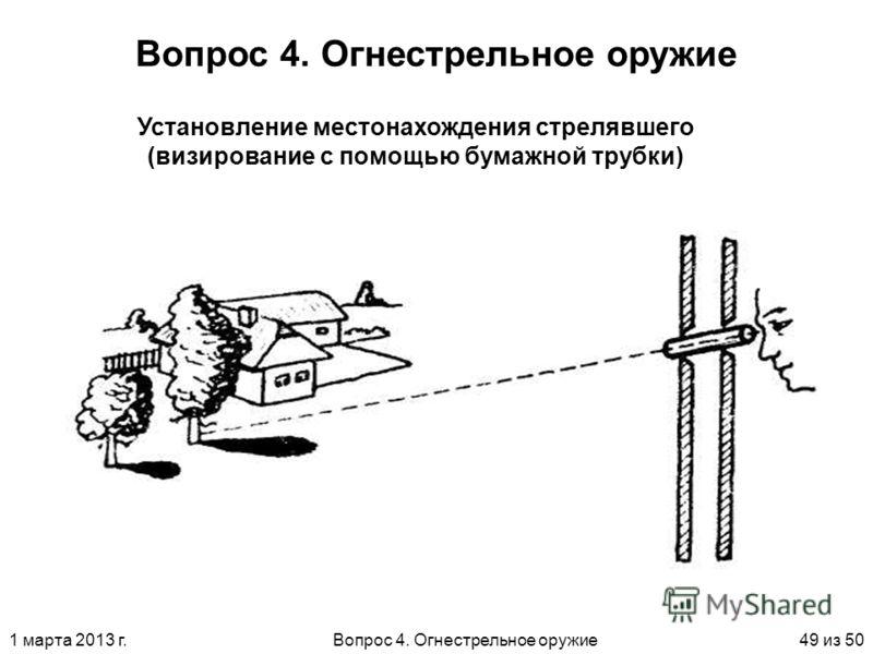 1 марта 2013 г.Вопрос 4. Огнестрельное оружие49 из 50 Вопрос 4. Огнестрельное оружие Установление местонахождения стрелявшего (визирование с помощью бумажной трубки)