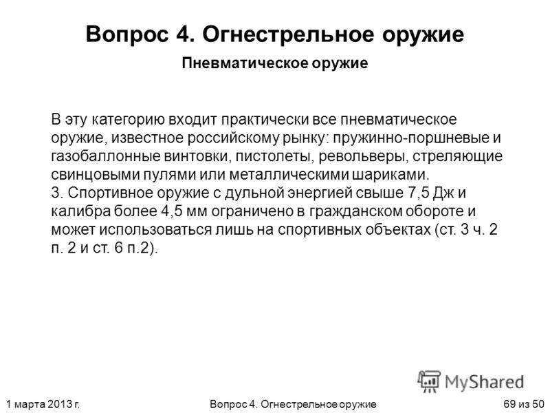 1 марта 2013 г.Вопрос 4. Огнестрельное оружие69 из 50 Вопрос 4. Огнестрельное оружие Пневматическое оружие В эту категорию входит практически все пневматическое оружие, известное российскому рынку: пружинно-поршневые и газобаллонные винтовки, пистоле