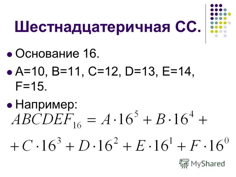 Шестнадцатеричная СС. Основание 16. А=10, В=11, С=12, D=13, E=14, F=15. Например: