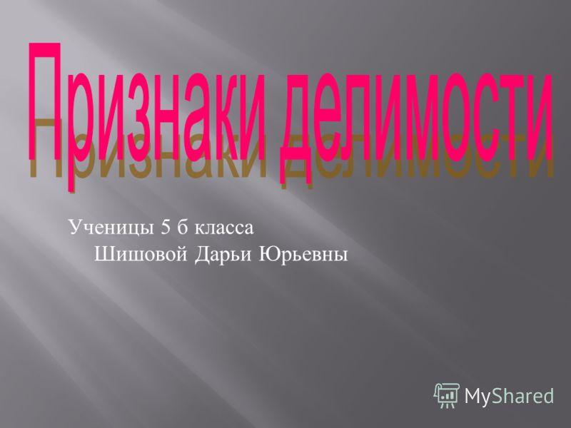 Ученицы 5 б класса Шишовой Дарьи Юрьевны