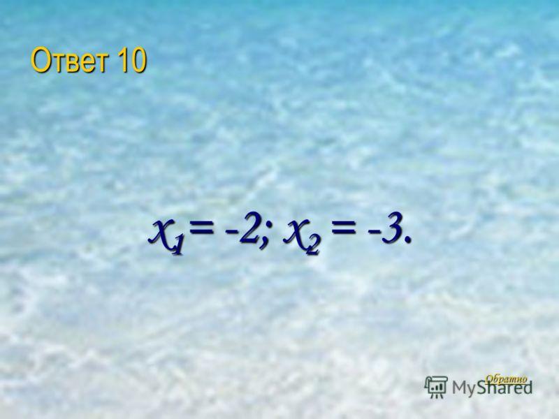 А-1 10 очков Решите уравнение х 2 +5х+6=0. проверка