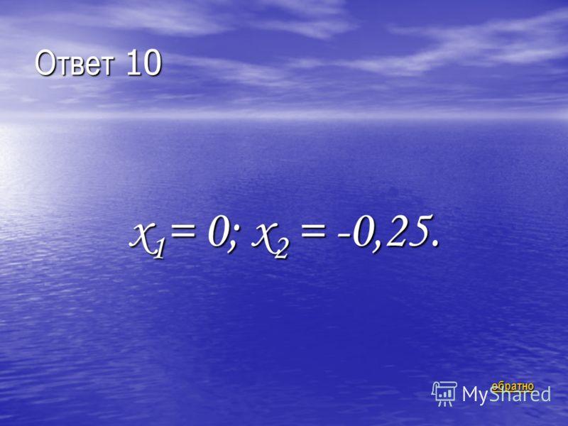 Б-1 10 очков Решите уравнение 12х 2 +3х=0 проверка