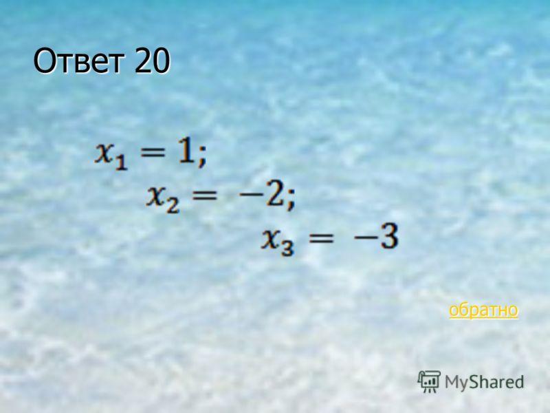 В-5 20 очков Решите уравнение ответ