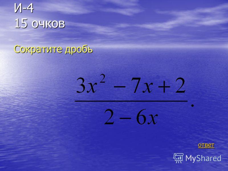Ответ 15 D 0 Y X X 0 обратно