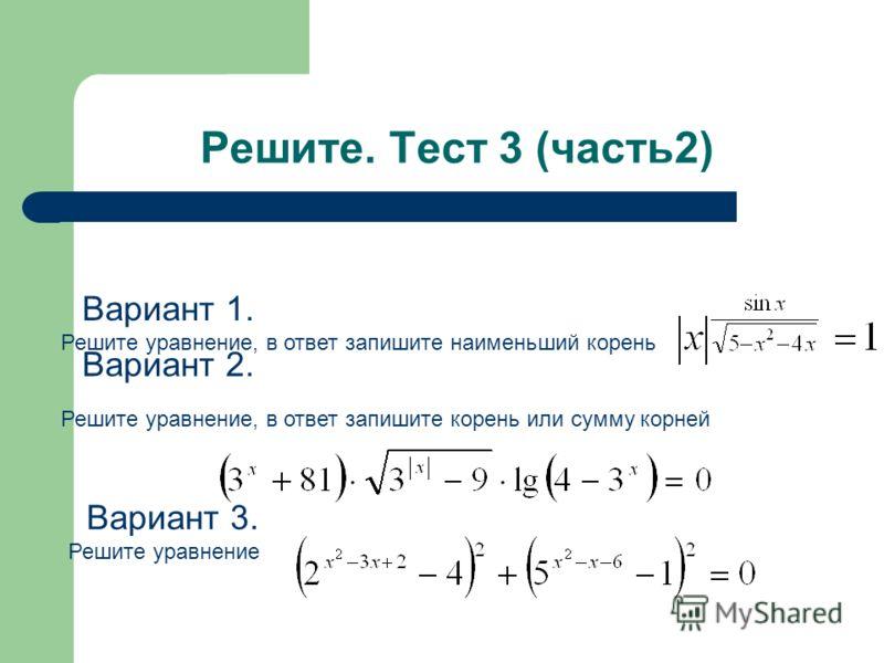 Указания к заданиям 16 - 19 16. Используйте основное свойство дроби и исследование решений линейного уравнения. 17. 18. Базовые знания – производная и первообразная показательной функции. 19. Записать данную функцию в виде степени с основанием 2. опе
