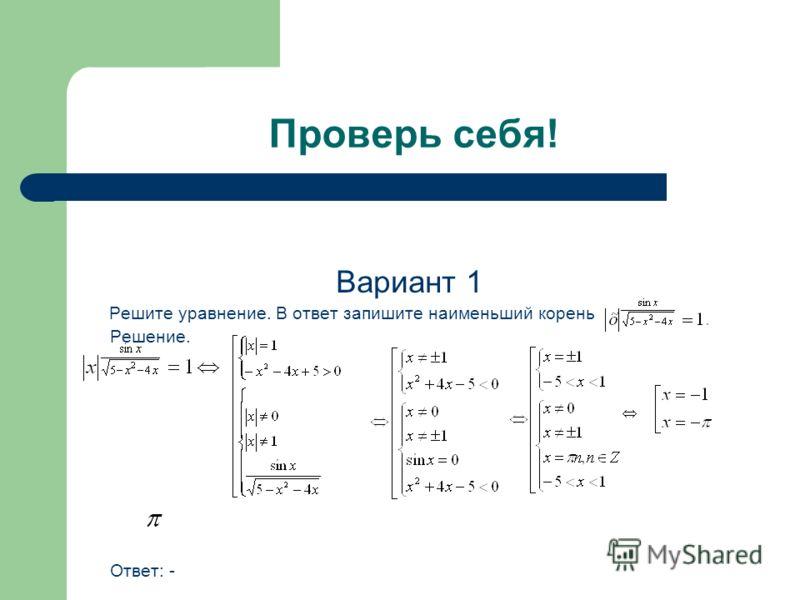 Решите. Тест 3 (часть2) Вариант 1. Решите уравнение, в ответ запишите наименьший корень Вариант 2. Решите уравнение, в ответ запишите корень или сумму корней Вариант 3. Решите уравнение