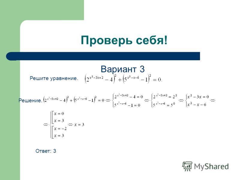 Проверь себя! Вариант 2 Решите уравнение. Решение. Так как при любых х, то Ответ: -2