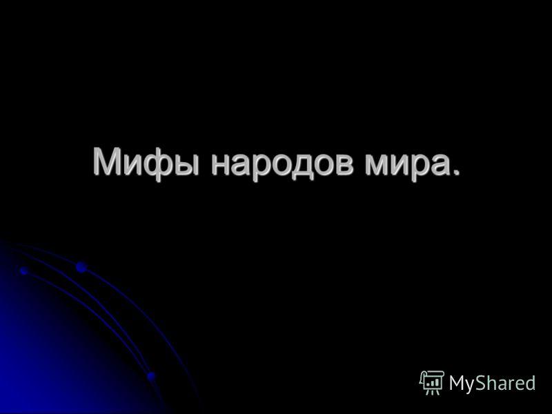Мифы народов мира.