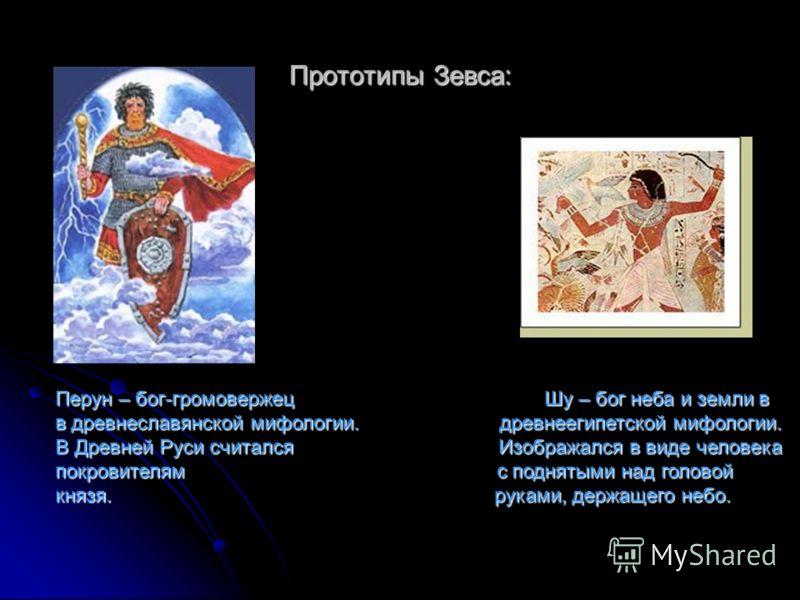 Прототипы Зевса: Перун – бог-громовержец Шу – бог неба и земли в в древнеславянской мифологии. древнеегипетской мифологии. В Древней Руси считался Изображался в виде человека покровителям с поднятыми над головой князя. руками, держащего небо.